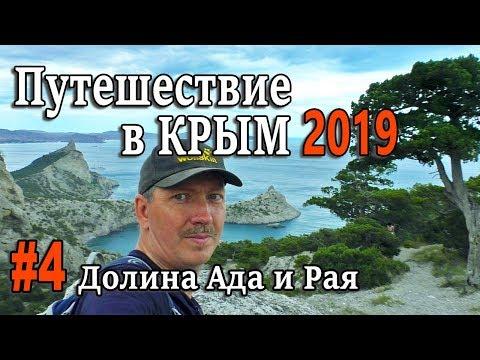 Путешествие в Крым на автомобиле 2019. #4 Долина Ада и Рая