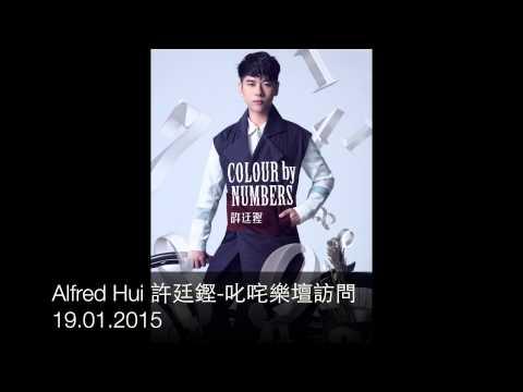 Alfred Hui 許廷鏗 - 叱咤樂壇訪問 19.01.2015