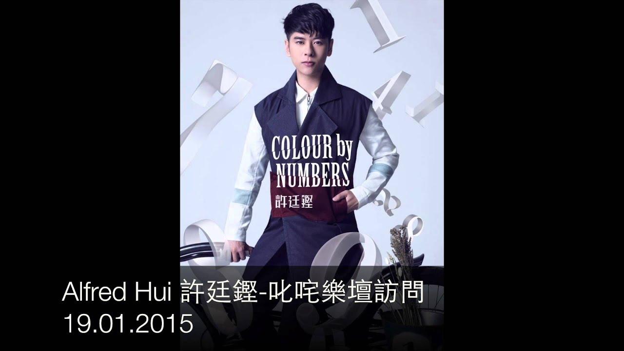 Alfred Hui 許廷鏗 - 叱咤樂壇訪問 19.01.2015 - YouTube
