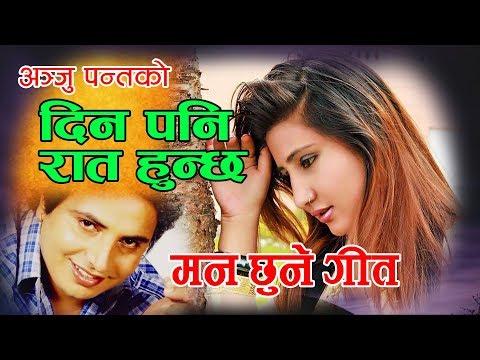 Anju Panta New Song 2075 ll Din pani Raat Hunchha ll Kastup Panta ll Sarathi Music