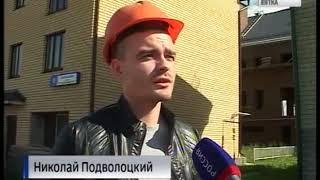 Обманутые дольщики в слободе «Новое Сергеево»(ГТРК Вятка)