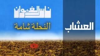 Nass El Ghiwane - Laachab (Official Audio) | ناس الغيوان - العشاب