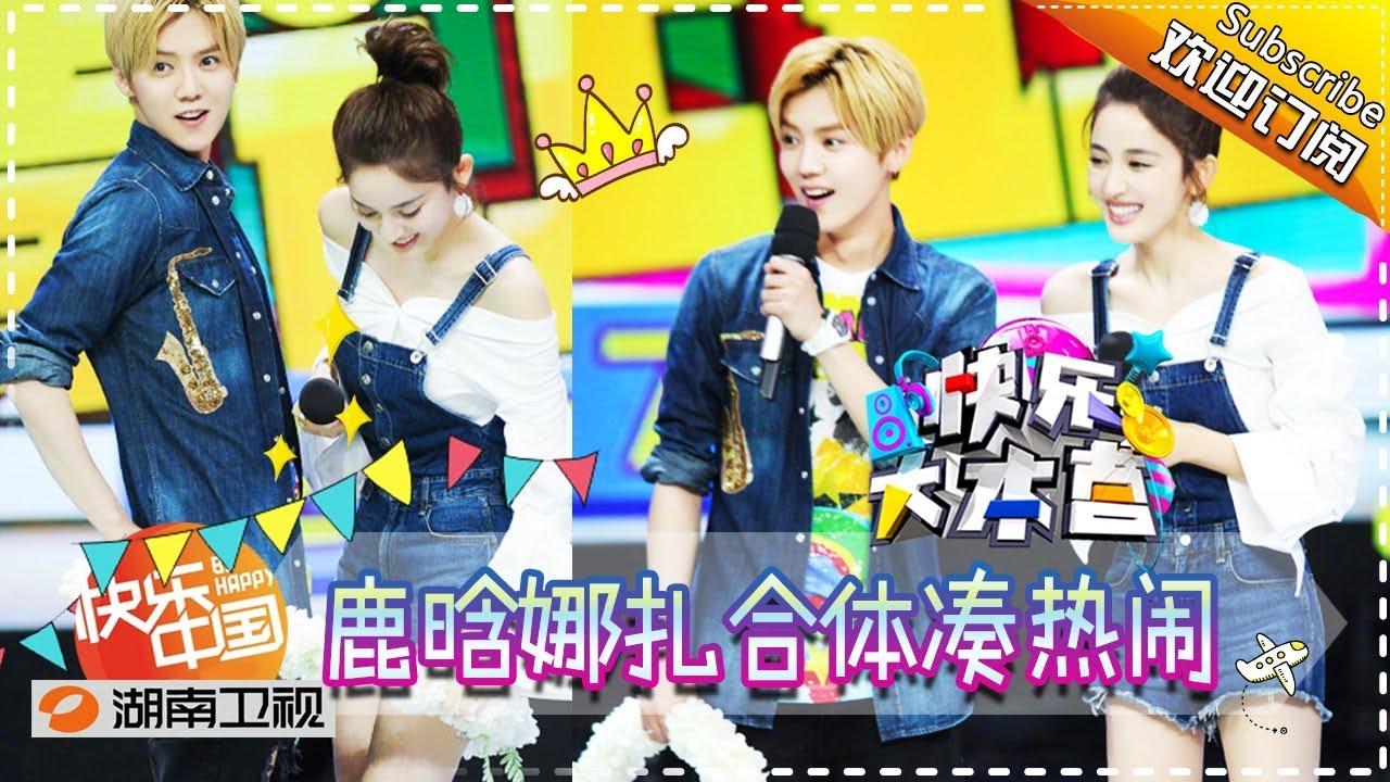 《快乐大本营》Happy Camp EP.20170520【Hunan TV Official 1080P】