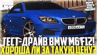 ПРОВИНЦИЯ ДЕМО! ТЕСТ-ДРАЙВ BMW M6! ХОРОША ЛИ ОНА? - MTA PROVINCE