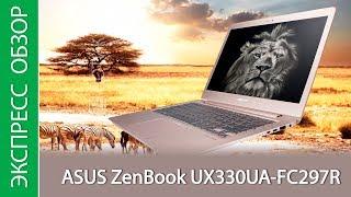 Экспресс-обзор ноутбука ASUS Zenbook UX330UA FC297R