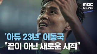 """'아듀 23년' 이동국 """"끝이 아닌 새로운 시작"""" (2020.10.26/뉴스데스크/MBC)"""
