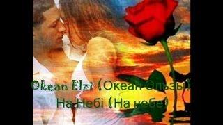 Okean Elzi (Океан Эльзы)  -  На Небі ( На небе )