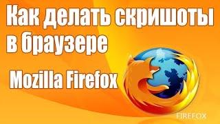 Как делать скриншоты в Mozilla Firefox. Дополнение Easy Screenshot.