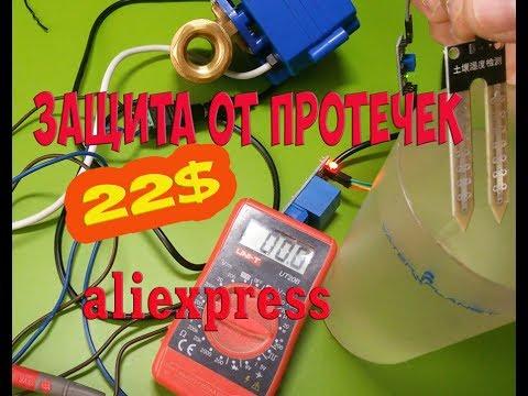 Защита от протечек с АЛИЭКСПРЕСС за 22 $