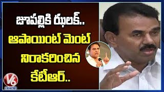 KTR Not Given Appointment To Jupally Krishna Rao