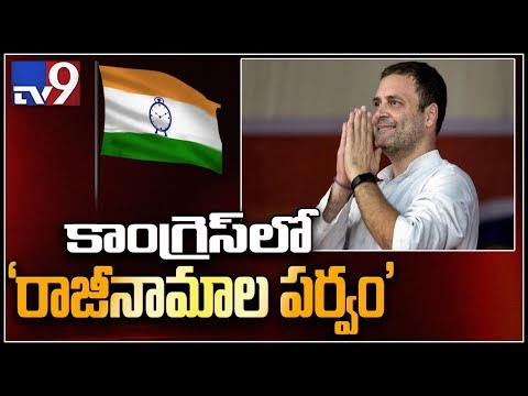 Mass resignations rock Congress, several leaders quit posts in honour of Rahul Gandhi - TV9