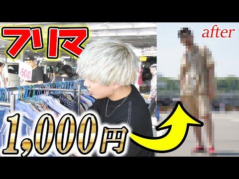 【古着】フリマなら1000円以内でコーデ組めるんじゃね? in 大井競馬場