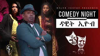 Dawit Eyob Comedy & monologue (2019)