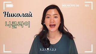 [урок9] Как писать русские имена на корейском