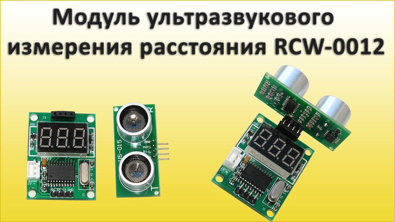 Модуль ультразвукового измерения расстояния RCW 0012
