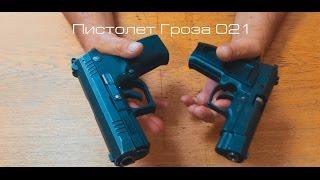 видео травматический пистолет гроза 02