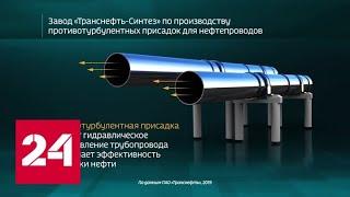 """""""Транснефть-Синтез"""". Экономический эффект инноваций - Россия 24"""