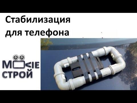 видео: Стабилизация для телефона: moovieстрой