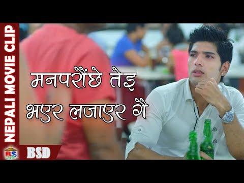 मनपरौंछे तेइ भएर लजाएर गै    Nepali Movie Clip    Hostel Returns