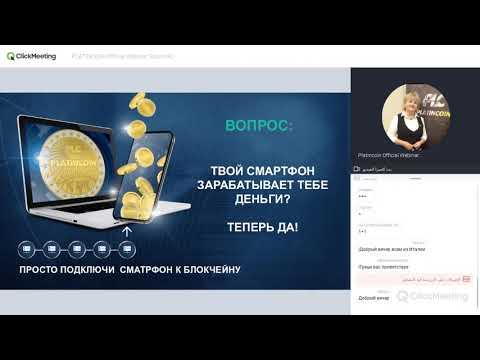 +++PlatinCoin+++ Вебинар от 03 12 2019