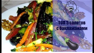 Топ 5 салатов из баклажанов! Блюда из баклажанов / Вкусные и простые рецепты с фото