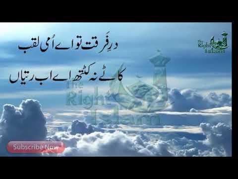 Tajdar e Haram Naat Lyrics in Urdu (Owais Raza Qadri )