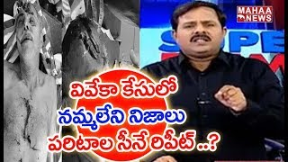 MAHAA NEWS MD Vamsi Reveals Shocking Facts On YS Vivekananda Reddy Demise Case |#SuperPrimeTime