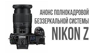 Анонс полнокадровой беззеркальной системы NIKON Z (видеосъемка).