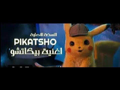 """اغنية بيكاتشو الشهيرة (النسخة الاصلية ) ريمكس / جديد 2019/ PIKATSHO """"OFFICIAL VIDEO"""