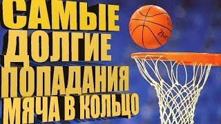 Самые долгие попадания мяча в кольцо NBA