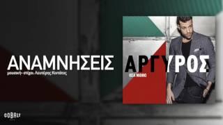 Κωνσταντίνος Αργυρός - Αναμνήσεις - Official Audio Release