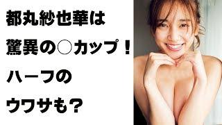 Kawaii Girls Channel Vol.14 都丸紗也華 ハーフ顔の都丸さん、写真集も...