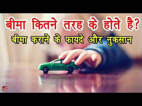 How many types of insurance in India   By Ishan [Hindi]