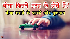 How many types of insurance in India | By Ishan [Hindi]
