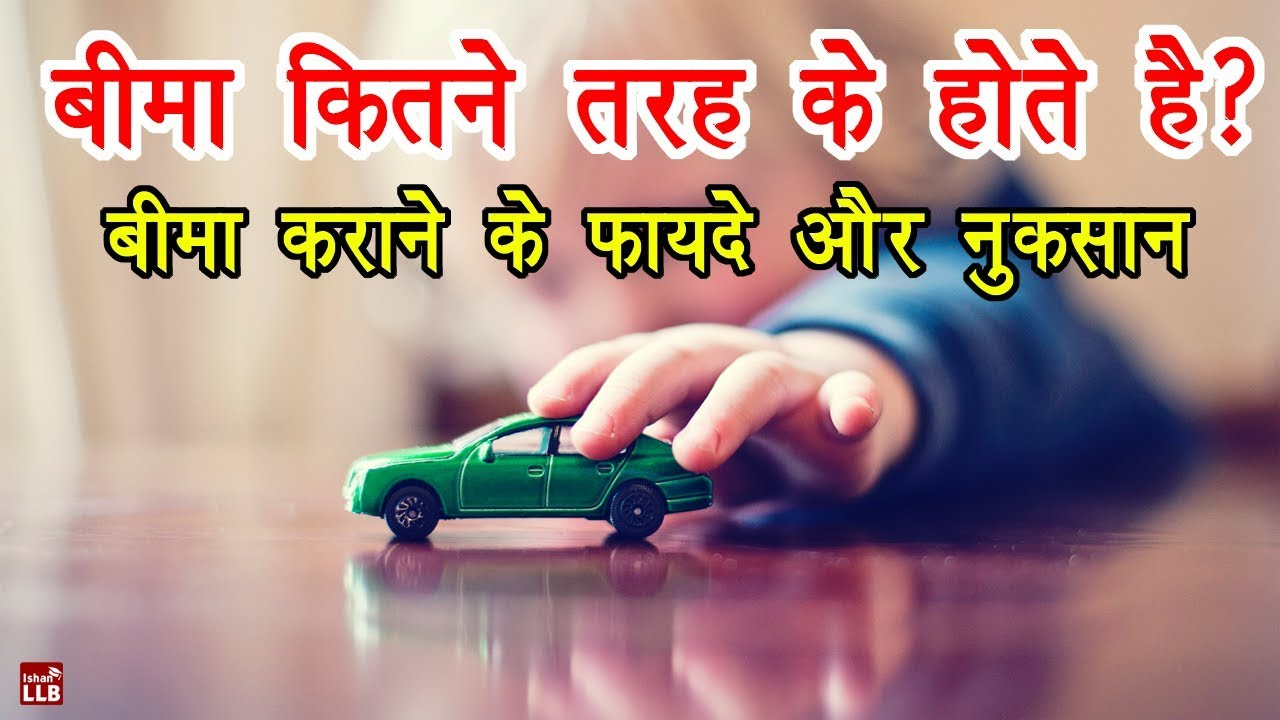How Many Types Of Insurance In India By Ishan Hindi Youtube