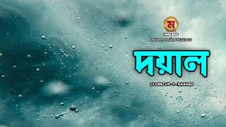 Doyal I দয়াল I By Rashed  Close Up 1। New Bangla Song 2020  Official Music Video