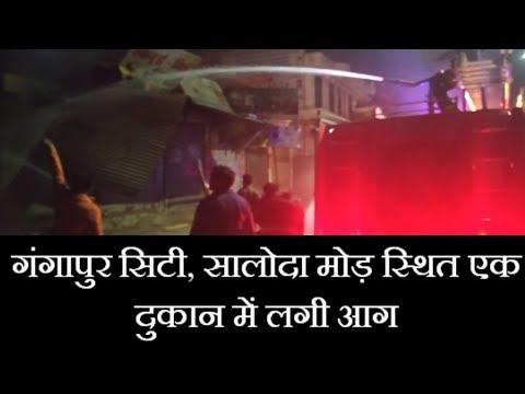 Gangapur City, गंगापुर सिटी सालोदा मोड़ स्थित एक दुकान में लगी आग