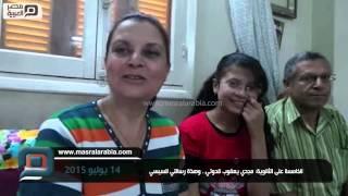مصر العربية | الخامسة على الثانوية: مجدي يعقوب قدوتي.. وهذة رسالتي للسيسي