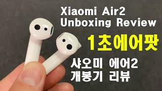 샤오미 에어2 블루투스이어폰 개봉기 리뷰 xiaomi …