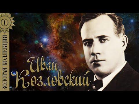 Иван Козловский - Золотая коллекция. Лучшие песни. Тёмная ночь