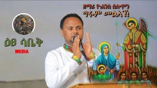 GEBRIEL/Grum Melaak(ግሩም መልኣኽ) - Yohannes Solomon  : New Eritrean Orthodox Tewahdo Mezmur 2020