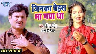 #VIDEO_SONG 2020   Jinka Chehra Bha Gaya Tha   Ravindra Patel   Hindi Video Song 2020