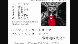 いしうらまさゆき 1st Album 『蒼い蜜柑』 芽瑠璃堂 http://www.clinck....