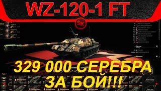 329,000 СЕРЕБРА ЗА БОЙ - НЕРЕАЛЬНЫЙ ФАРМ!