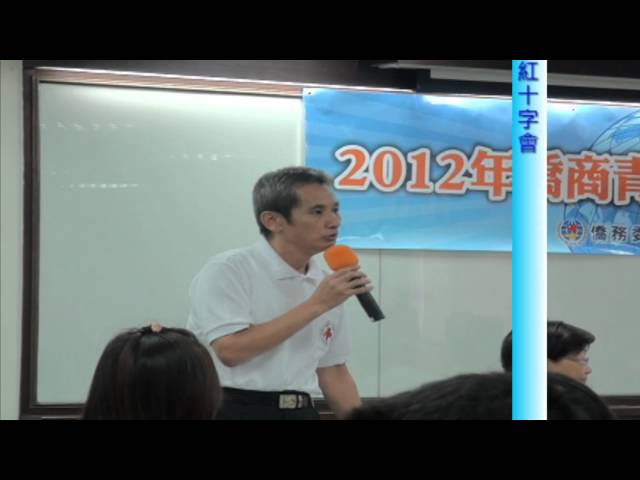 【央廣】2012僑商青年國際志工服務營