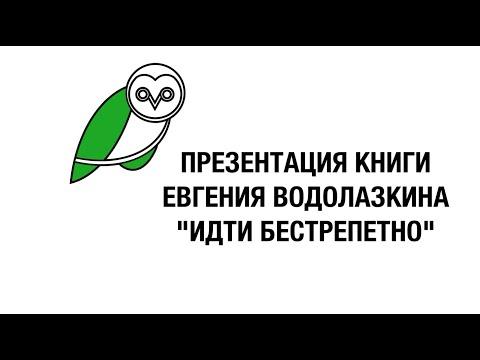 Евгений Водолазкин в Московском Доме Книги