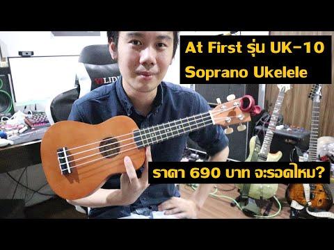 คนอวดกีต้าร์(อูคูเลเล่) 144 : At First Ukulele รุ่น UK10