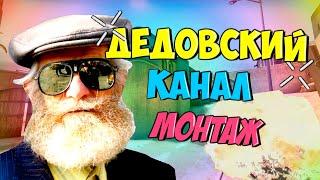 Дедовский анал - Монтаж (Морган, Труман, Гайган, Руди)