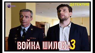 Нашумевший Фильм Про Авторитета [Ментовские Войны 11] Детектив 2021 Война Шилова 3 Серия KinoTronn