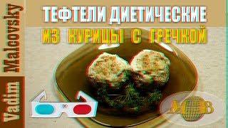 3D stereo rd-cyan Рецепт диетические тефтели из курицы сгречкой в сливках